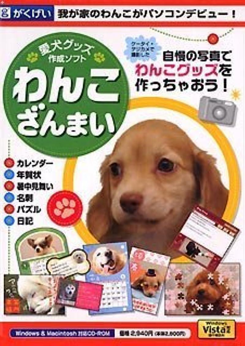 アリス申請者口ひげ愛犬グッズ作成ソフト わんこざんまい