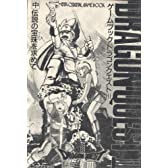 ゲームブック ドラゴンクエスト3そして伝説へ…〈中〉伝説の宝珠(オーブ)を求めて (エニックス文庫)
