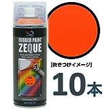 AZ(エーゼット) ラバーペイント ZEQUE 油性 RP-42 蛍光オレンジ 400ml(RP420)×10本 SE328