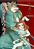生と死のキョウカイ 2 (ヤングジャンプコミックス)