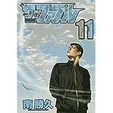 ザ・ファブル(11) (ヤンマガKCスペシャル)