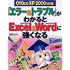 「エラー&トラブル」がわかるとExcel2002/2000&Word2002/2000に強くなる―OfficeXP/2000対応版