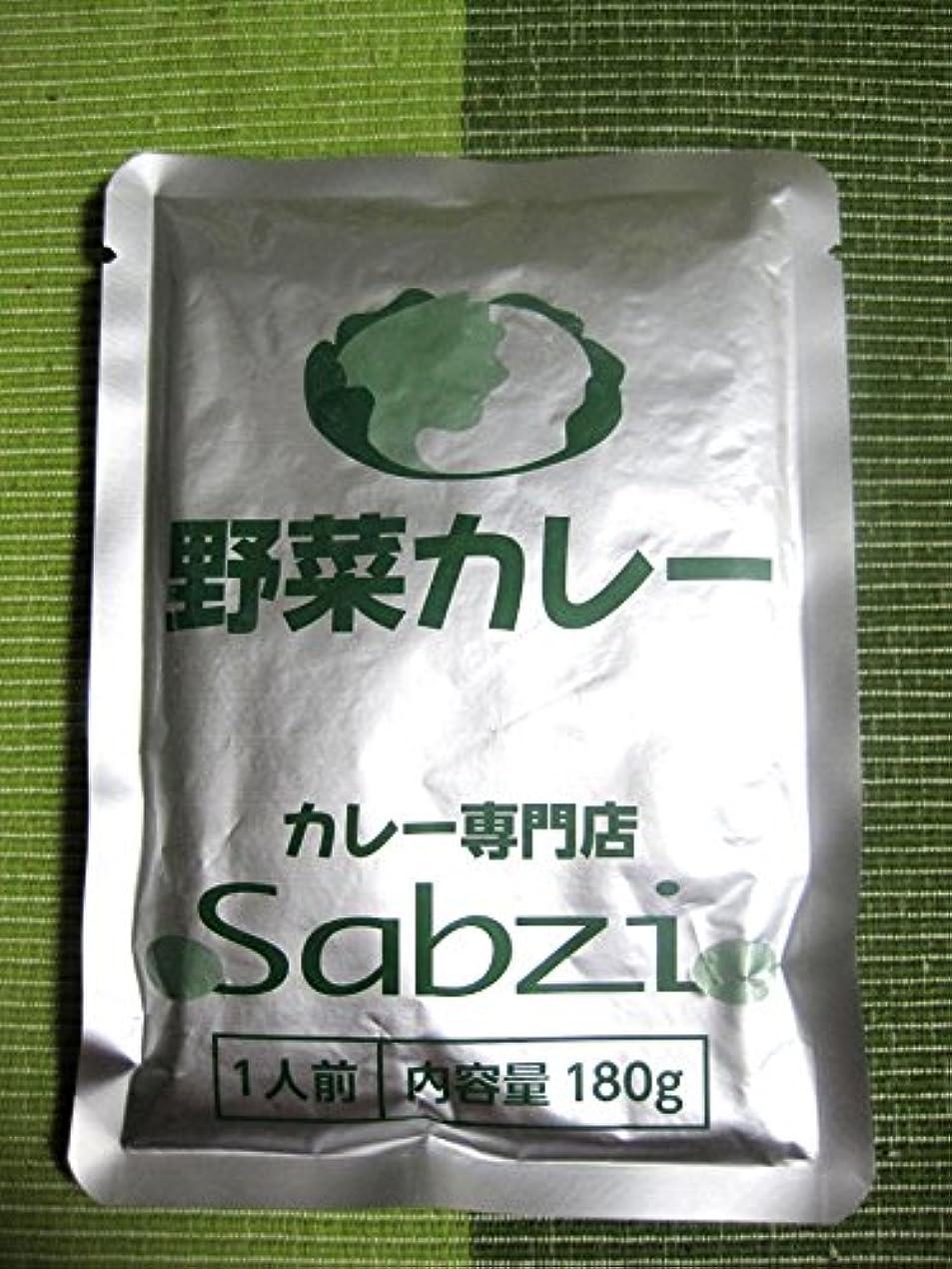 パワーセルボウリング石鹸カレー専門店 sabzi(サブジ) オリジナル レトルトカレー 野菜カレー?180g×10食
