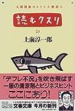 読むクスリ〈23〉 (文春文庫)