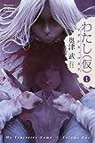 わたし(仮)(1) (講談社コミックス)