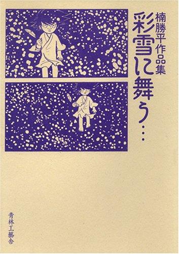 彩雪に舞う…楠勝平作品集 / 楠 勝平