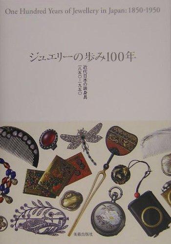 ジュエリーの歩み100年—近代日本の装身具一八五〇‐一九五〇