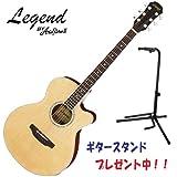 ギタースタンド・プレゼント中!|Legend by Aria FCO-STD N  / ナチュラル / アリア エレアコ ・高性能バック・ライト・チューナー&プリアンプ搭載!