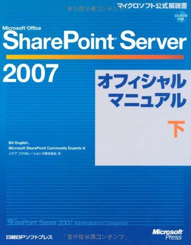 Microsoft Office SharePoint Server 2007 オフィシャルマニュアル (下)の詳細を見る