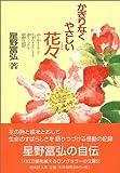 かぎりなくやさしい花々 (偕成社文庫)