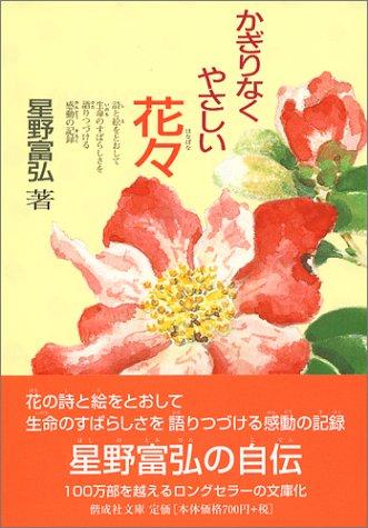 かぎりなくやさしい花々 (偕成社文庫)の詳細を見る