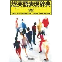 会話作文 英語表現辞典 第3版