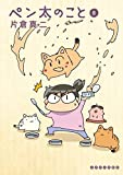 ペン太のこと(8) (イブニングコミックス)