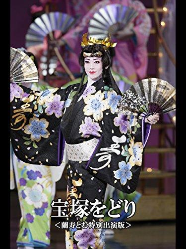 宝塚をどり<蘭寿とむ特別出演版>('14年月組・宝塚) 月組 宝塚大劇場