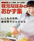 枝元なほみのおかず集―作って簡単、食べて感激! (Saita mook)