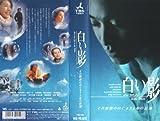 白い影 その物語のはじまりと命の記憶 [VHS]