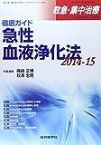 救急・集中治療 14年3・4月号 26ー3・4 徹底ガイド急性血液浄化法 2014ー15