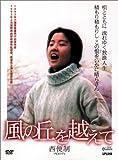 風の丘を越えて [DVD]