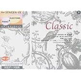 中~上級 for STAGEA・EL ピアノ&エレクトーンシリーズ(2) クラシック 対応データ別売