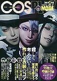 COSPLAY MODE(コスプレイモード) 2020年 09 月号 [雑誌]