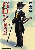 バロン―猫の男爵 (Animage comics special)