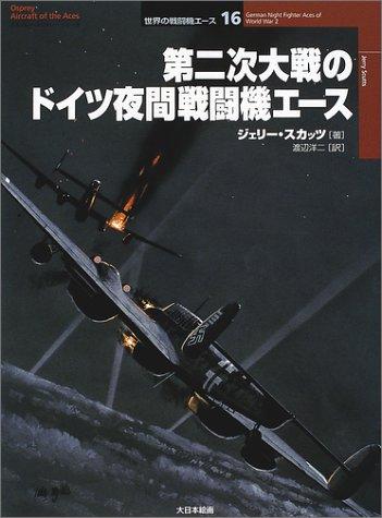 第二次大戦のドイツ夜間戦闘機エース (オスプレイ・ミリタリー...