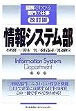 改訂版 情報システム部 (図解でわかる部門の仕事)