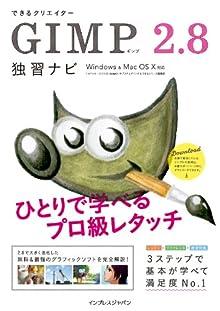 できるクリエイター GIMP 2.8独習ナビ Windows&Mac OS X対応 できるクリエイターシリーズ