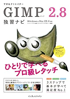 [ドルバッキー ヨウコ, オブスキュアインク, できるシリーズ編集部]のできるクリエイター GIMP 2.8独習ナビ Windows&Mac OS X対応 できるクリエイターシリーズ