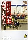 日本人なら知っておきたい 江戸の武士の朝から晩まで (KAWADE夢文庫)