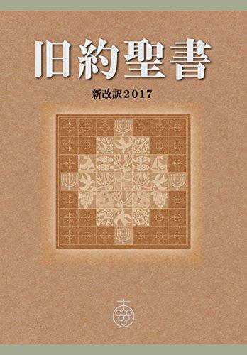 旧約聖書 新改訳2017 (新改訳聖...
