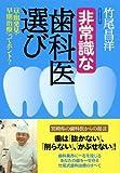 非常識な歯科医選び ―「早期発見・早期治療」ってホント?