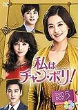 私はチャン・ボリ! DVD-BOX5[DVD]