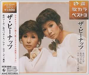 恋のフーガ/恋のバカンス/ウナ、セラ、ディ東京