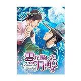 韓国ドラマ 雲が描いた月明かり DVD-BOX