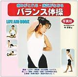 バランス体操―痛みがとれる・病気がなおる 写真版 (Life aid book)