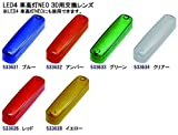 LED4 車高灯NEO 3D用カラーレンズ 1個 イエロー 533638