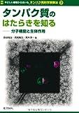 タンパク質のはたらきを知る―分子機能と生体作用 (やさしい原理からはいるタンパク質科学実験法)
