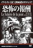DVD>恐怖の報酬 (<DVD>)