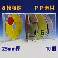 割れにくいPP素材/PP25mm厚/マルチ CDケース 8枚収納 スーパークリア 10個