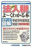 ポケット図解最新法人税がよ~くわかる本[改訂第2版]