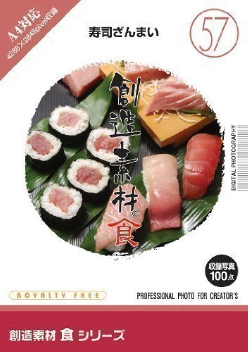 スリラー優しさ創造素材 食(57)寿司ざんまい