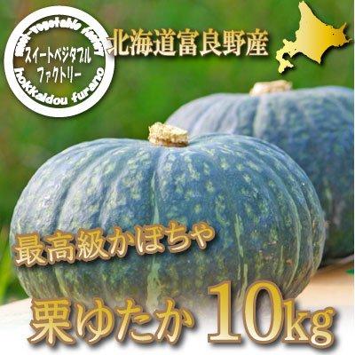 北海道富良野産 有機肥料であま〜い南瓜(かぼちゃ) 栗ゆたか 10kg(4から8玉入り)