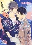 恋わすれのシンデレラ (幻冬舎ルチル文庫)