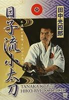 DVD>田中光四郎:日子流小太刀 (<DVD>)