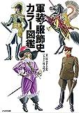 「軍装・服飾史カラー図鑑」販売ページヘ