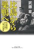 比島から巣鴨へ―日本軍部の歩んだ道と一軍人の運命 (中公文庫)
