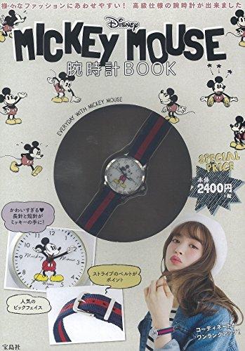 Disney Mickey Mouse 腕時計BOOK (バラエティ)