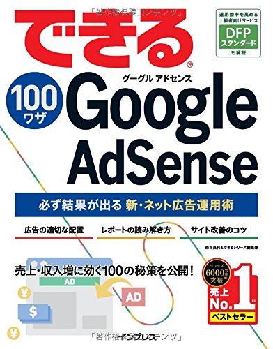 できる100ワザ Google AdSense 必ず結果が出る新・ネット広告運用術の詳細を見る