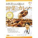Heartland Group お医者さんが選んだ野菜たっぷりカレー(3個セット)